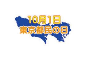 9/24(土)~10/2(日)は都民の日ウィーク!