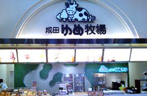 成田ゆめ牧場 あみプレミアムアウトレット店オープン