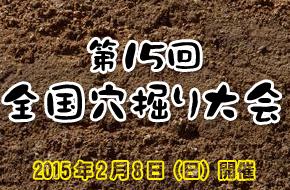 第15回全国穴掘り大会