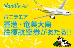 ゆめの感謝祭「チャレンジ5」でバニラエアの航空券をGet!