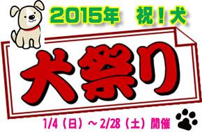 1月、2月は犬祭り!