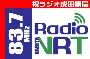 ネットでラジオ成田を視聴!