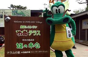 成田ゆめ牧場ファーマーズマーケット