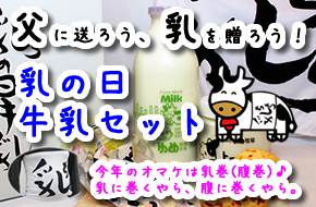父の日限定!乳の日牛乳セット