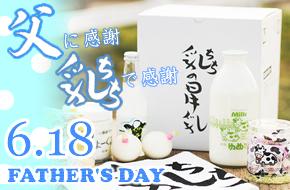 父の日に!乳の日牛乳セット【通販】
