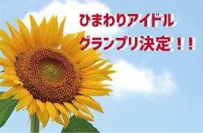 『ひまわりアイドル』グランプリ決定!!!