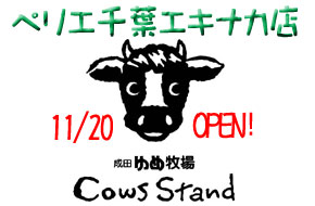Cows Stand ペリエ千葉エキナカ店オープン