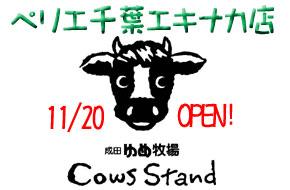 Cows Stand ペリエ千葉エキナカ店オープン