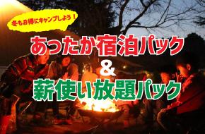 冬もお得にキャンプを楽しもう!