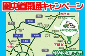 圏央道開通キャンペーン