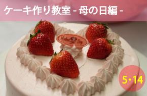 ケーキ作り教室~母の日編~