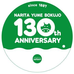 30th_uchiwa