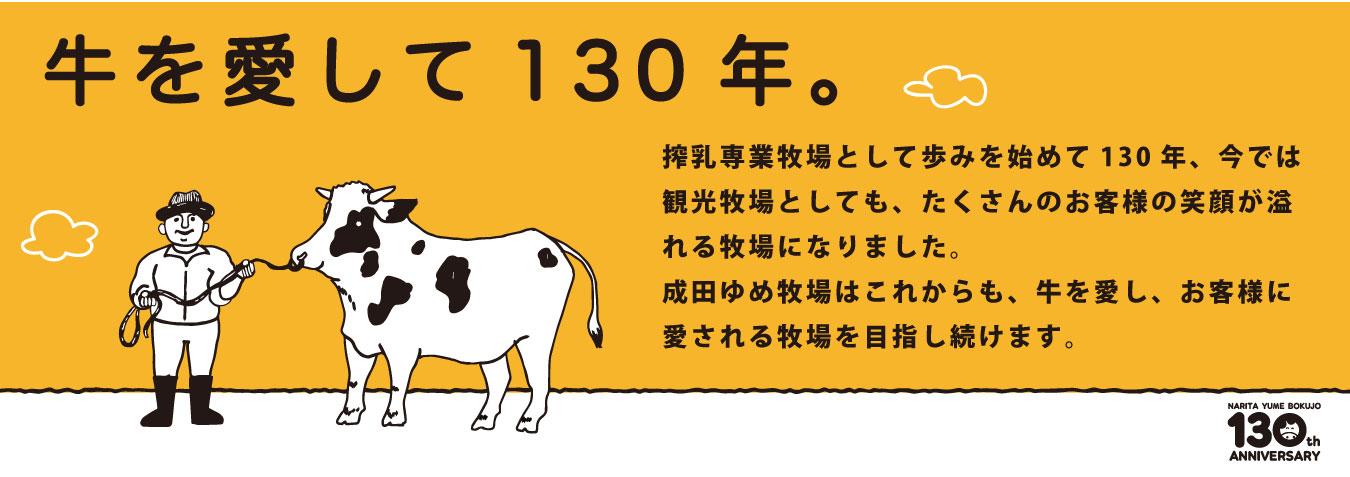 創業130周年記念