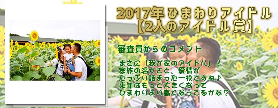 2人のアイドル賞