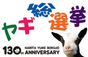 130周年記念~ヤギ総選挙開催~