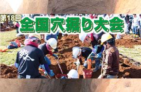 第18回全国穴掘り大会