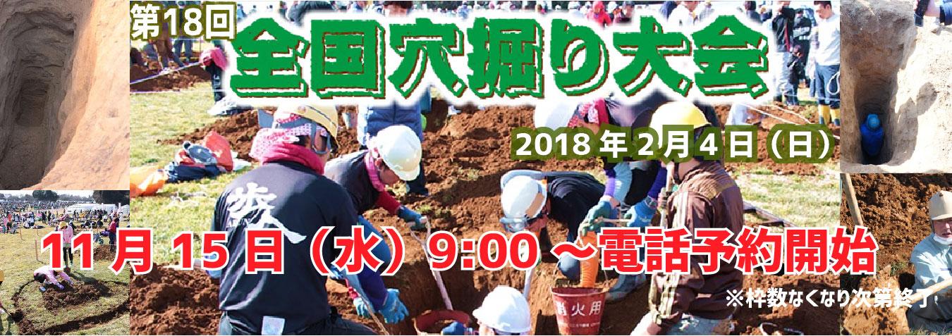 穴掘り2017
