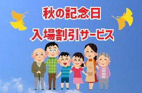 秋の記念日・入場割引サービス