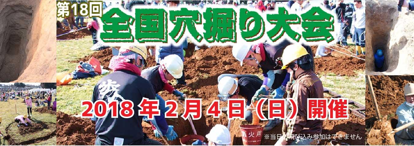 穴掘り大会2018