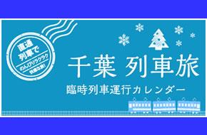 JR特急北総江戸紀行運転
