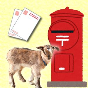 ゆめぼく郵便局