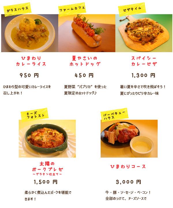 himawari-menu_bn