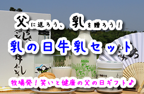 乳の日ギフト【通販サイト】
