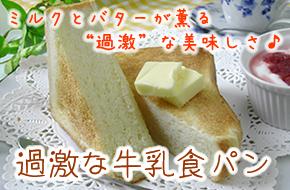 過激な牛乳食パン【通販サイト】