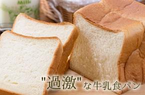 TVで紹介・話題の過激な牛乳食パン♪