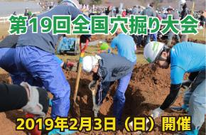 第19回全国穴掘り大会受付について