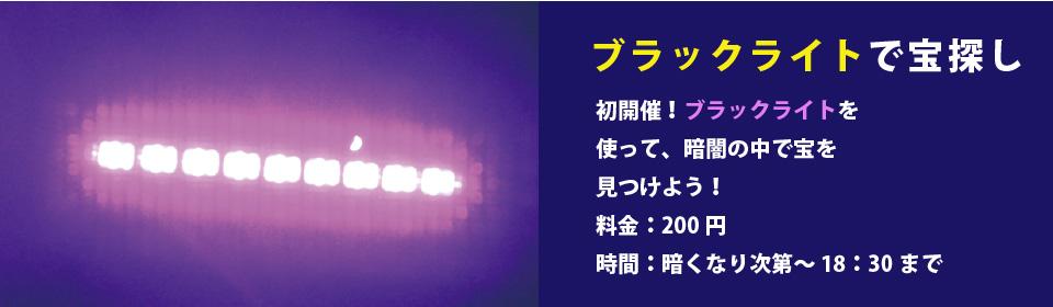 blacklight_bn