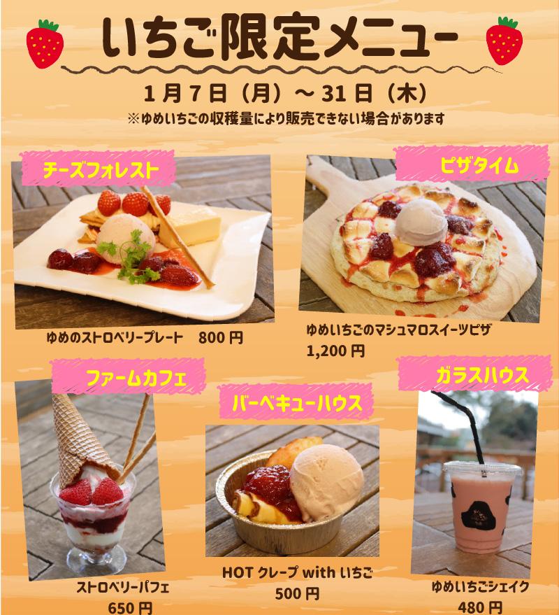 ichigo_menu2018