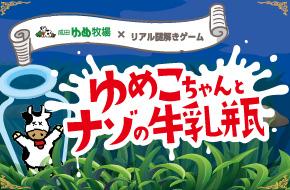 成田ゆめ牧場×リアル謎解きゲーム「ゆめこちゃんとナゾの牛乳瓶」