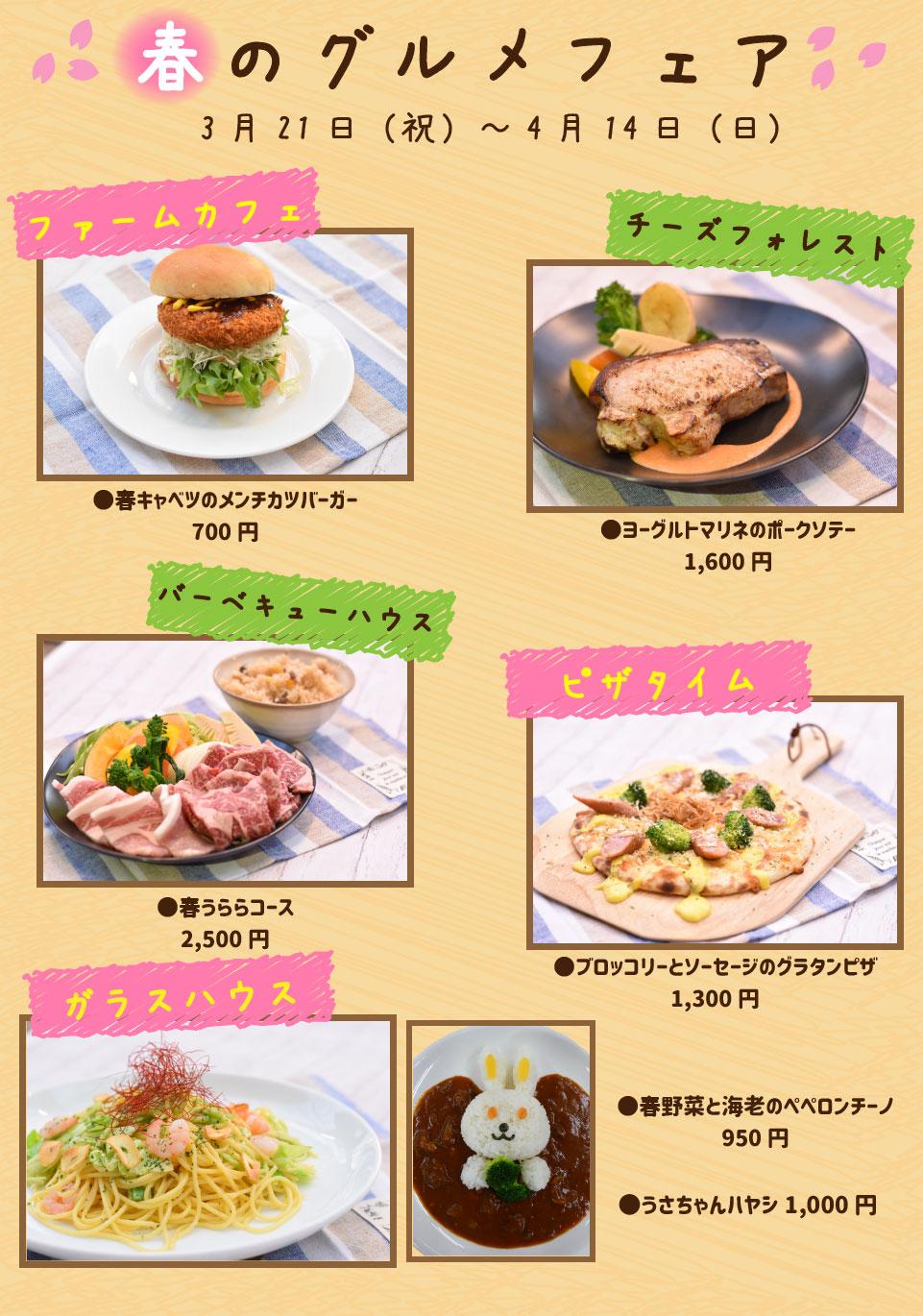 spring_menu