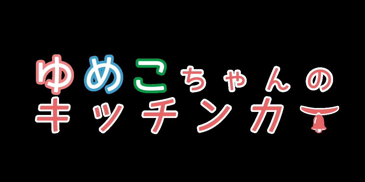 ゆめこちゃん キッチンカー