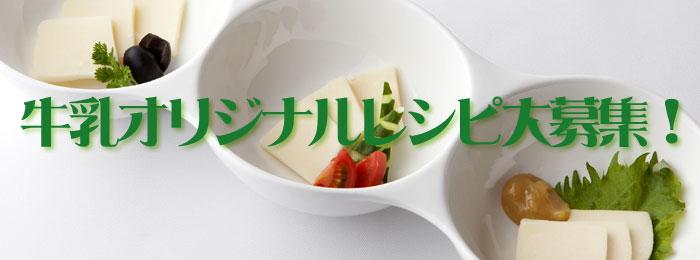 成田ゆめ牧場 牛乳レシピ