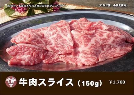 国産牛肉スライス