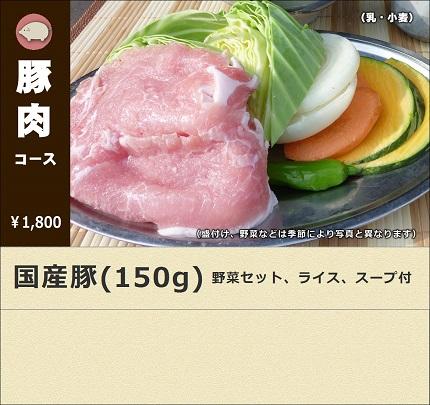 豚肉コース