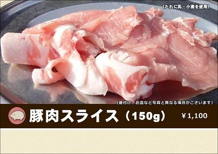 国産豚肉スライス