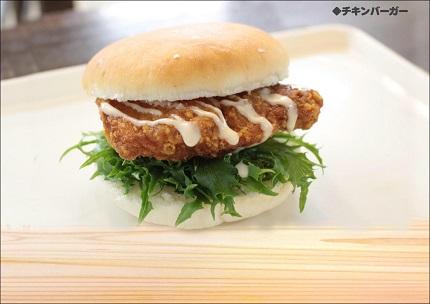 牧場チキンバーガー