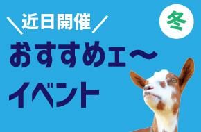 近日開催!おすすめェ~イベント
