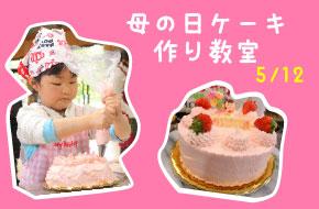 母の日ケーキ作り教室