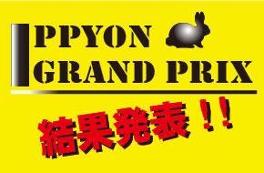 【結果発表】IPPYONグランプリ(3月~4月開催)