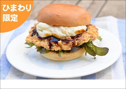 チキン南蛮バーガー ~ひまわり仕立て~