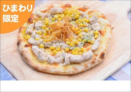 ひまわりピザ(ツナマヨコーン)