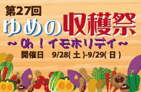 ゆめの収穫祭2019~Oh!イモホリデイ~
