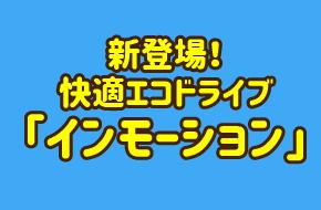 新登場!インモーション
