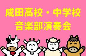 成田高等学校・付属中学校音楽部演奏会