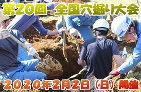 第20回全国穴掘り大会受付について