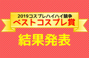 コスプレハイハイ競争【ベストコスプレ賞】結果発表
